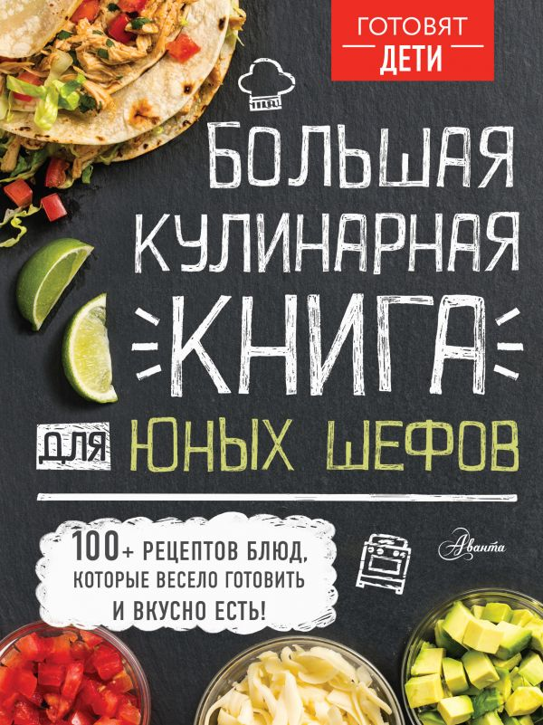 перевод с англ. Чупин А.А. Большая кулинарная книга для юных шефов