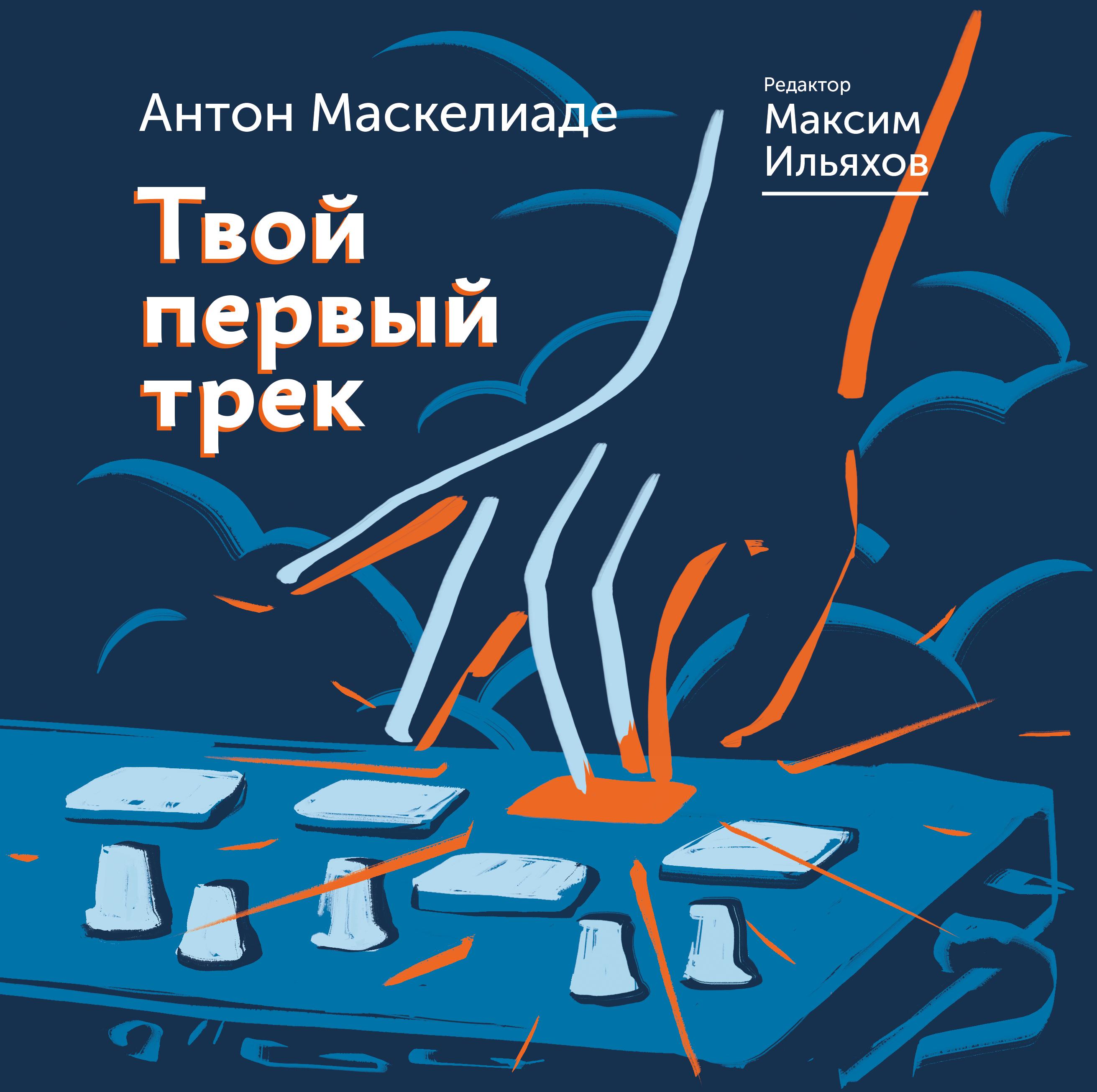 Ильяхов Максим, Маскелиаде Антон Твой первый трек