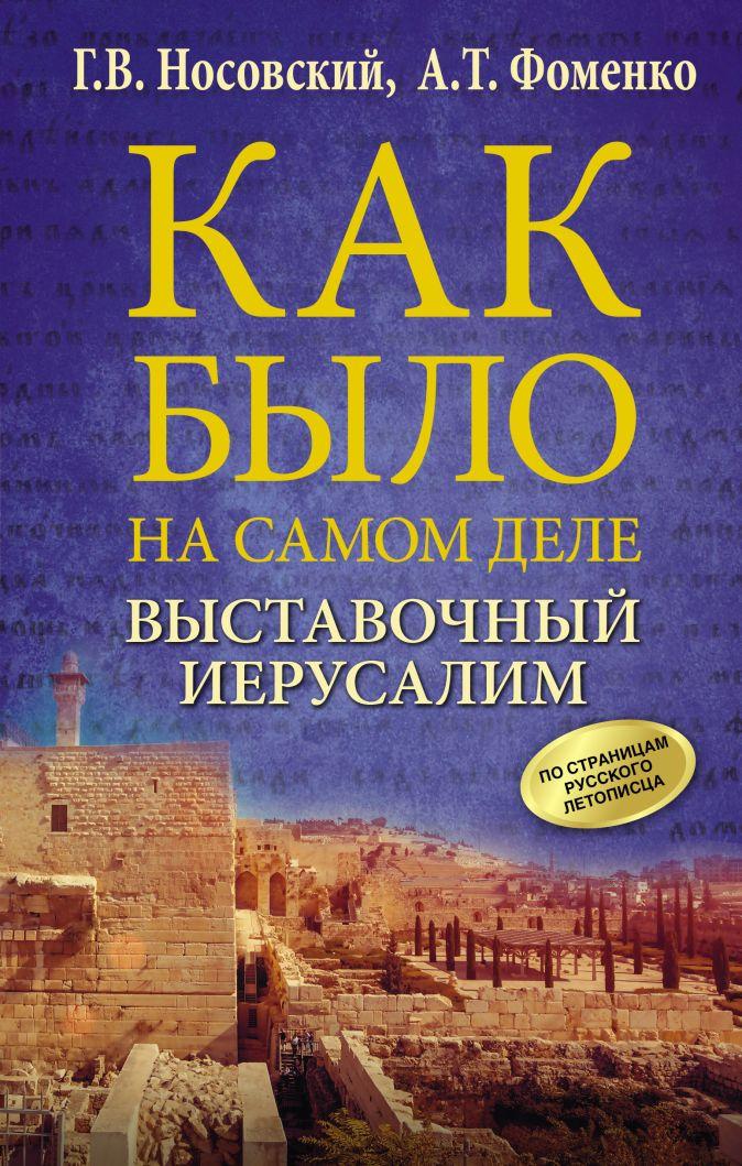 Глеб Носовский, Анатолий Фоменко - Выставочный Иерусалим обложка книги