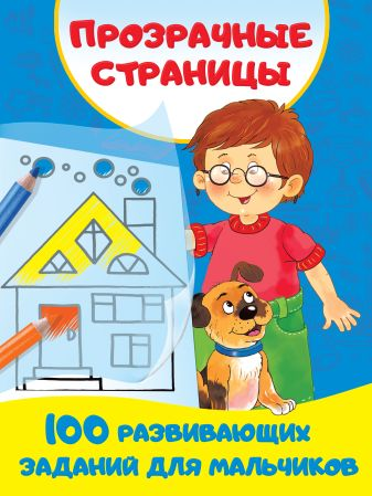 Дмитриева В.Г. - 100 развивающих заданий для мальчиков обложка книги