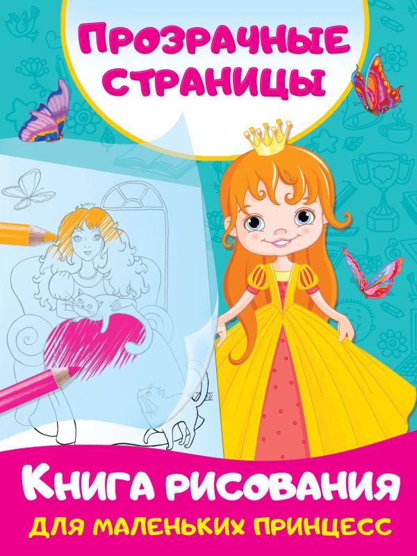 Дмитриева В.Г. Книга рисования для маленьких принцесс