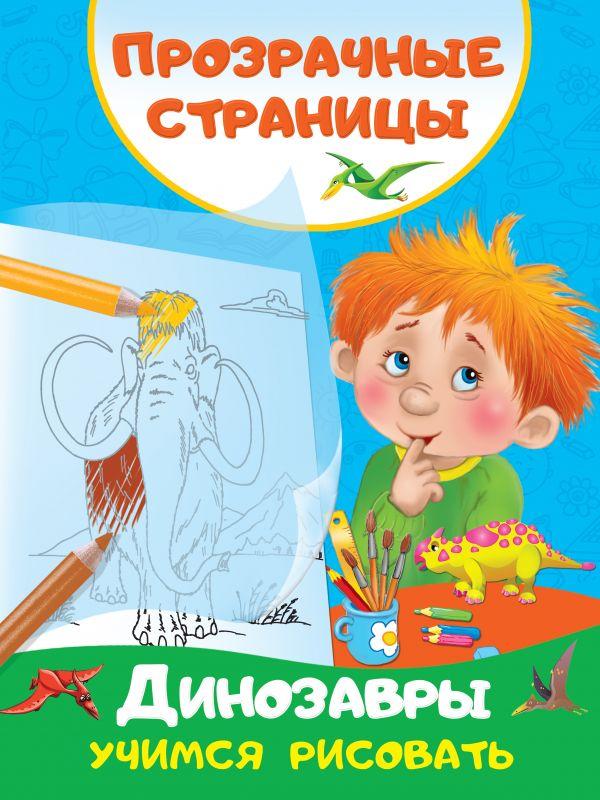 Дмитриева В.Г. Динозавры. Учимся рисовать дмитриева в учимся рисовать волшебный портфель