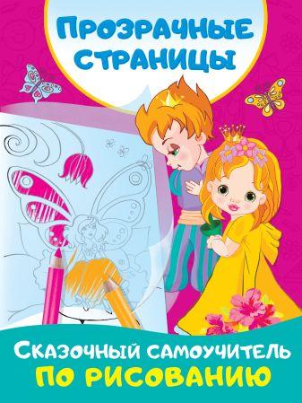 Дмитриева В.Г. - Сказочный самоучитель по рисованию обложка книги