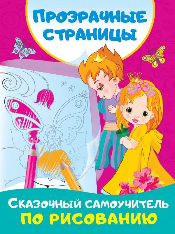 цена на Дмитриева В.Г. Сказочный самоучитель по рисованию