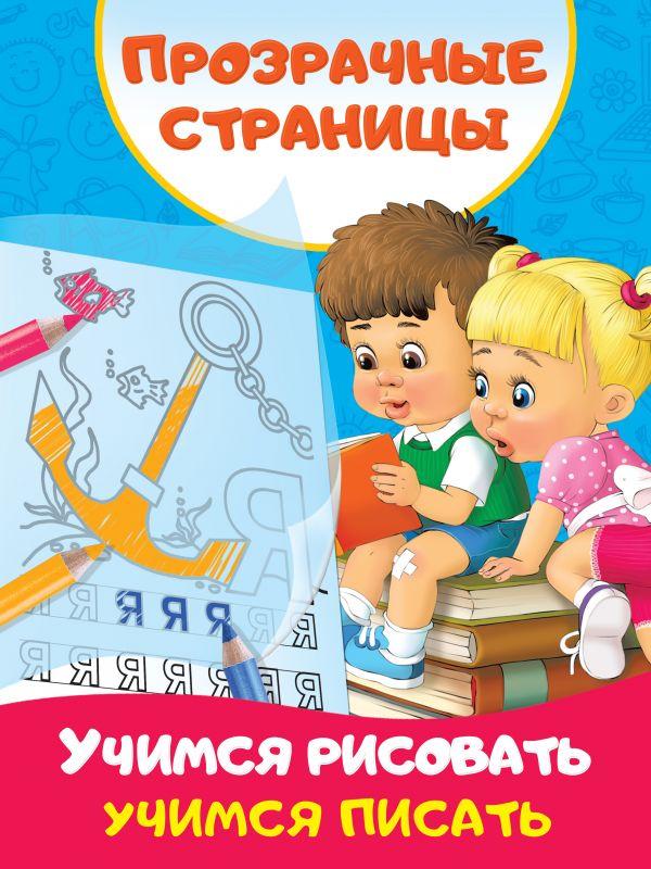 Дмитриева В.Г. Учимся рисовать, учимся писать учимся писать печатные буквы 4 5 лет