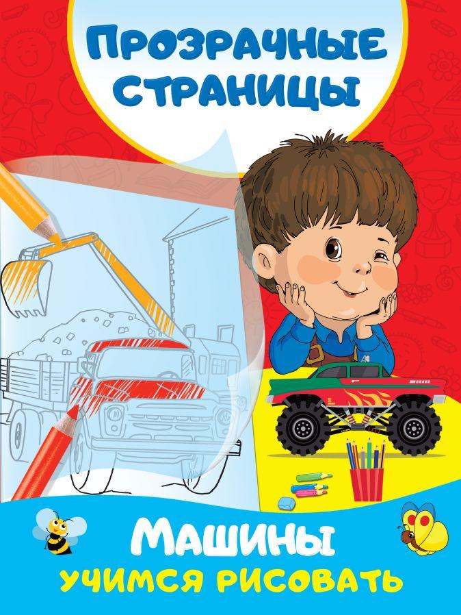 Дмитриева В.Г. - Машины. Учимся рисовать обложка книги