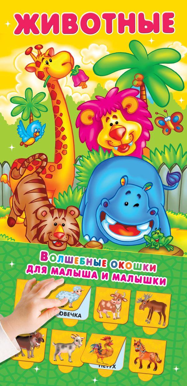 Горбунова Ирина Витальевна Животные 32 окошка горбунова ирина витальевна первая книжка 32 окошка