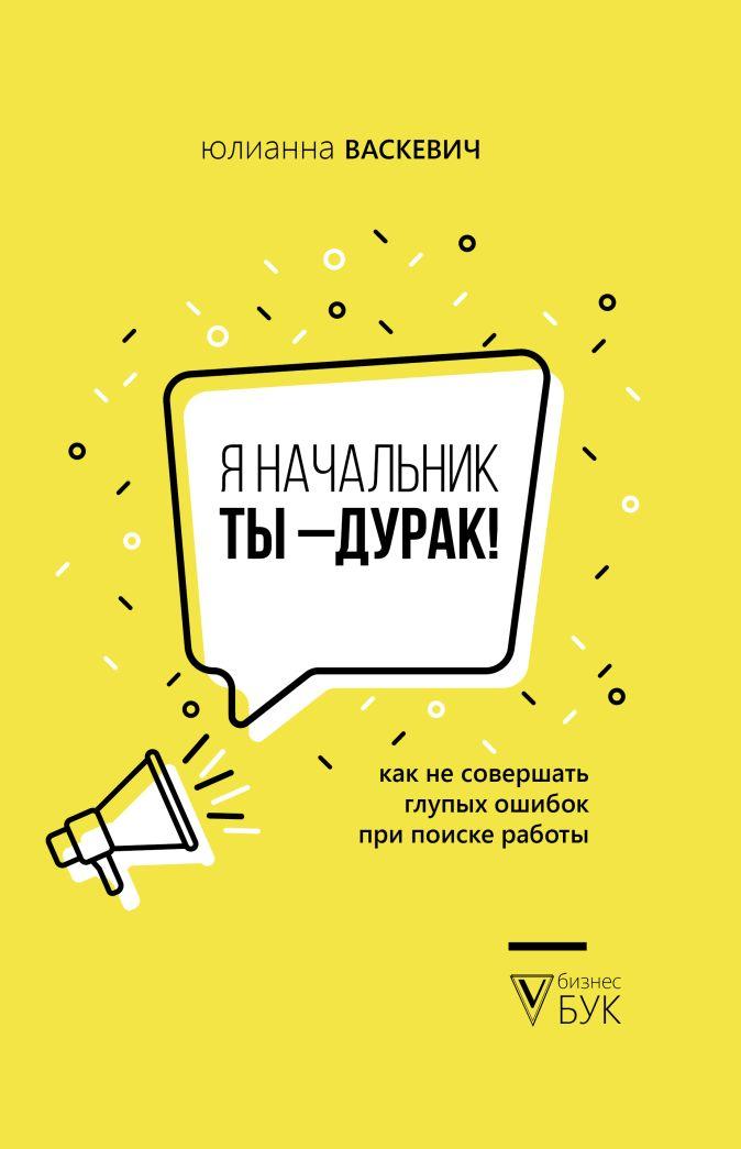Юлианна Васкевич - Я начальник, ты - дурак обложка книги