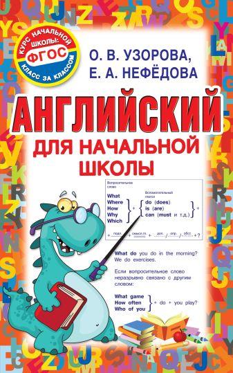 Узорова О.В. - Английский для начальной школы обложка книги