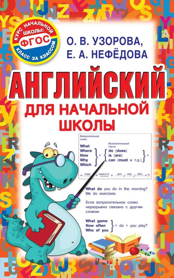 Узорова О. В. Английский для начальной школы узорова о нефедова е таблицы по английскому языку для начальной школы