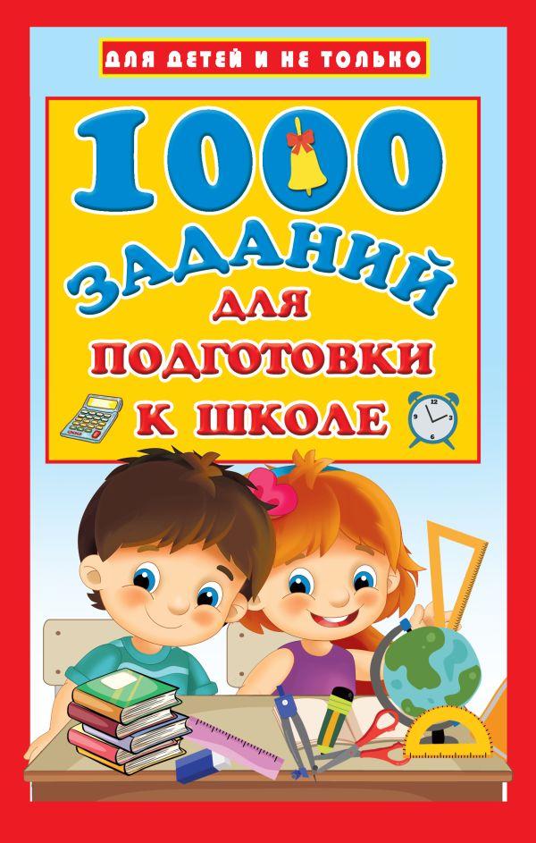 Фото - Дмитриева Валентина Геннадьевна 1000 заданий для подготовки к школе в г дмитриева 1000 заданий для подготовки к школе
