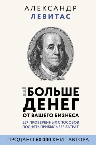 Левитас А.М. - Еще больше денег от вашего бизнеса обложка книги