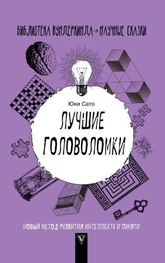Юки Сато - Лучшие головоломки: новый метод развития интеллекта и памяти обложка книги