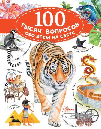 Т. Гонтарук, В. Иваницкий, С. Истомин, А. Косенкин - 100 тысяч вопросов обо всем на свете обложка книги