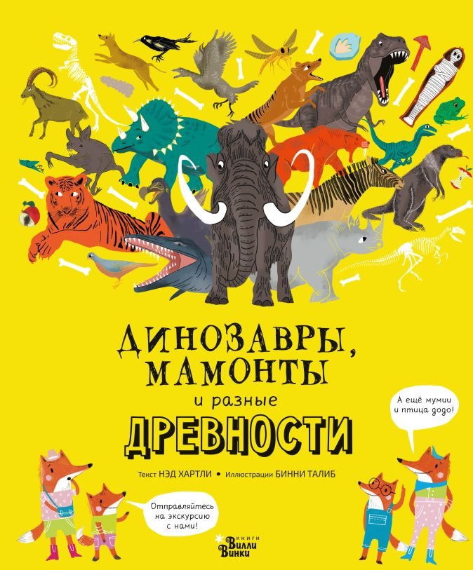 Нэд Хартли, Бинни Талиб - Динозавры, мамонты и разные древности обложка книги