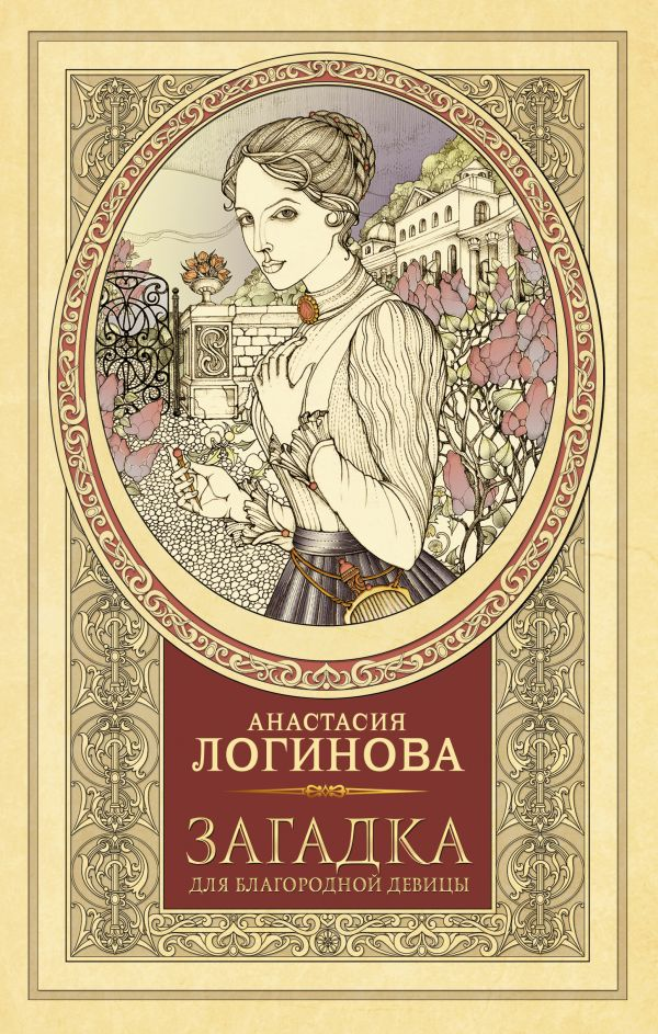 Логинова Анастасия Загадка для благородной девицы
