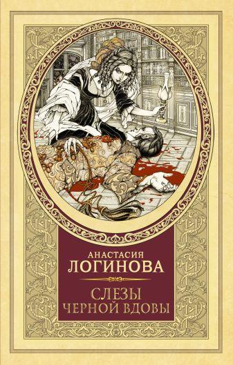 Анастасия Логинова - Слезы Черной вдовы обложка книги