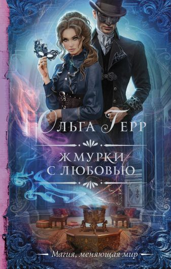 Ольга Герр - Жмурки с любовью обложка книги