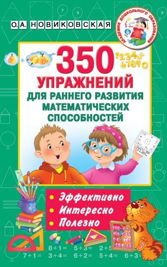Новиковская О.А. - 350 упражнений для раннего развития математических способностей обложка книги