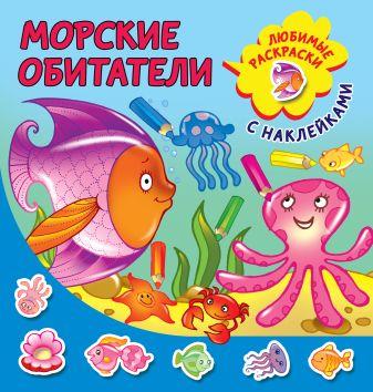 Двинина Л.В. - Морские обитатели обложка книги