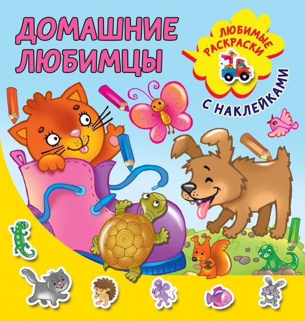 Двинина Л.В. Домашние любимцы наклейка
