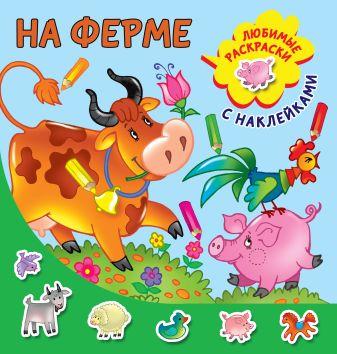 Двинина Л.В. - На ферме обложка книги