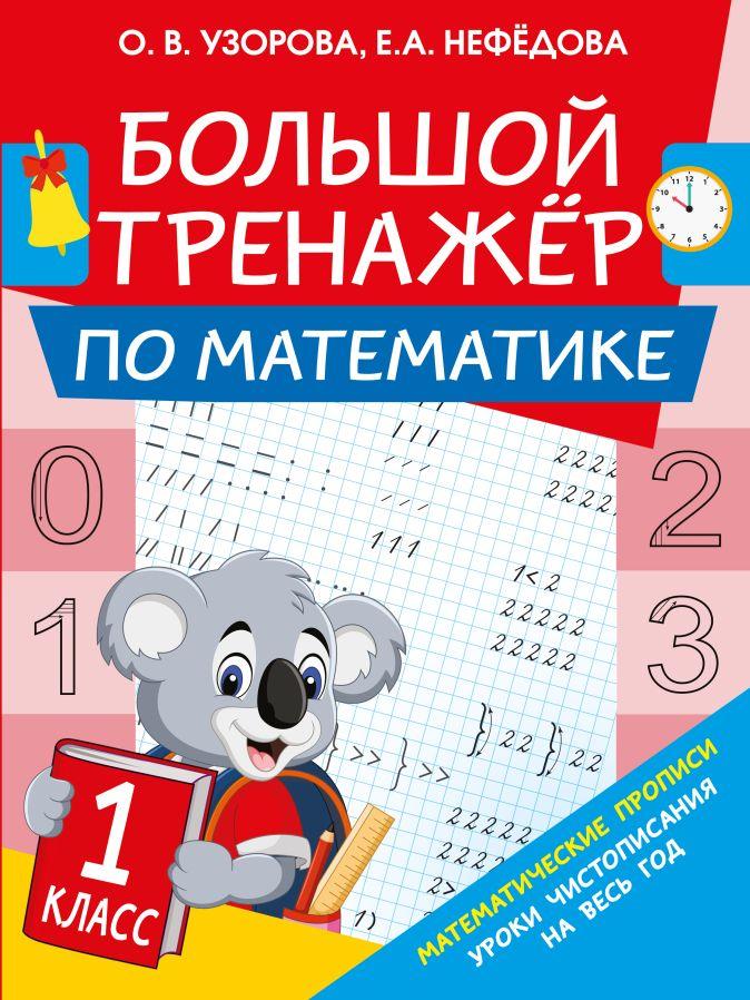 Узорова О.В., Нефедова Е.А. - Большой тренажер по математике. 1-й класс обложка книги