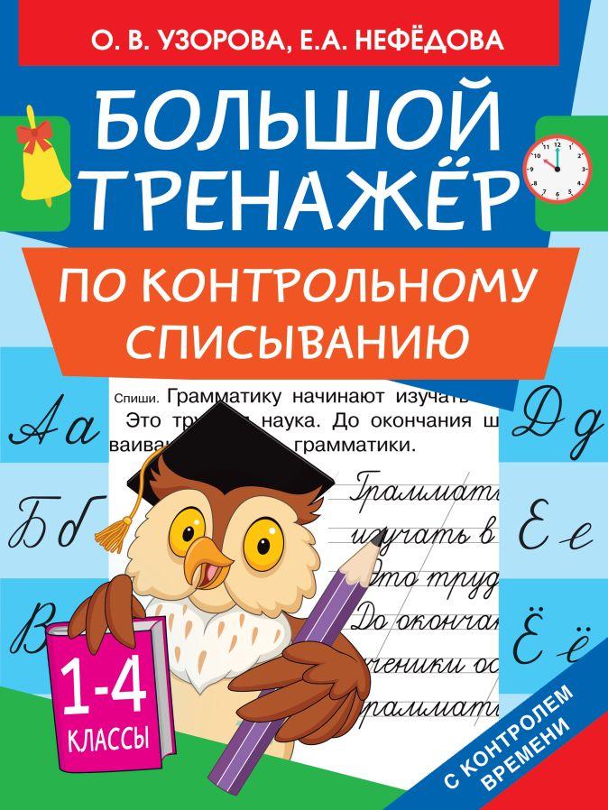 Узорова О.В., Нефедова Е.А. - Большой тренажер по контрольному списыванию обложка книги
