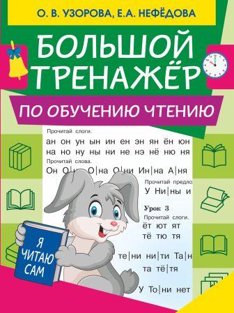 Узорова О.В., Нефедова Е.А. - Большой тренажер по обучению чтению обложка книги