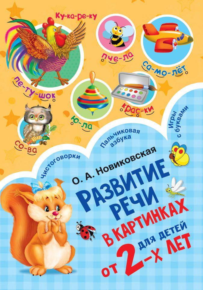 Новиковская О.А. - Развитие речи в картинках для малышей от 2-х лет обложка книги