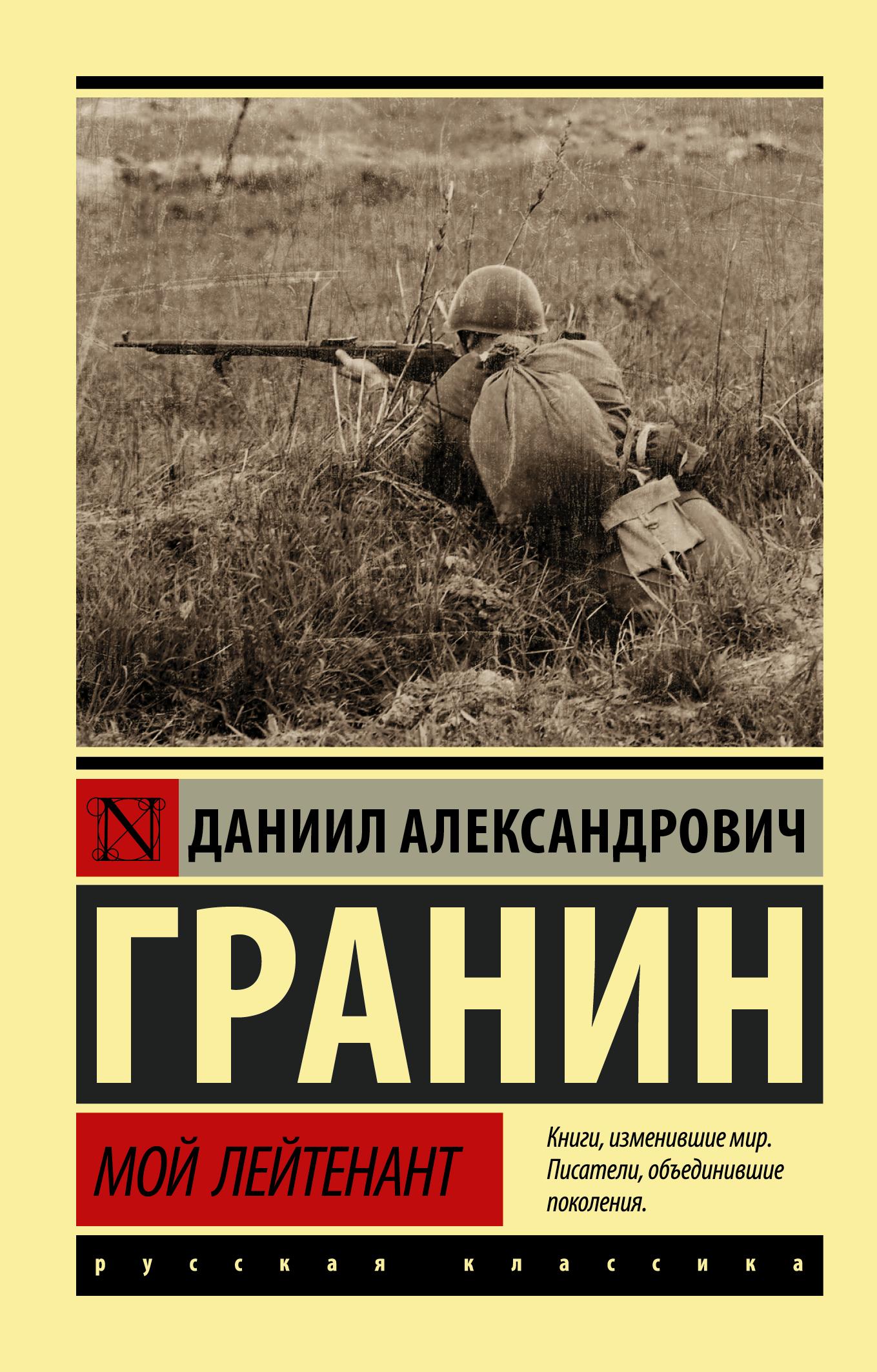 Гранин Даниил Александрович Мой лейтенант