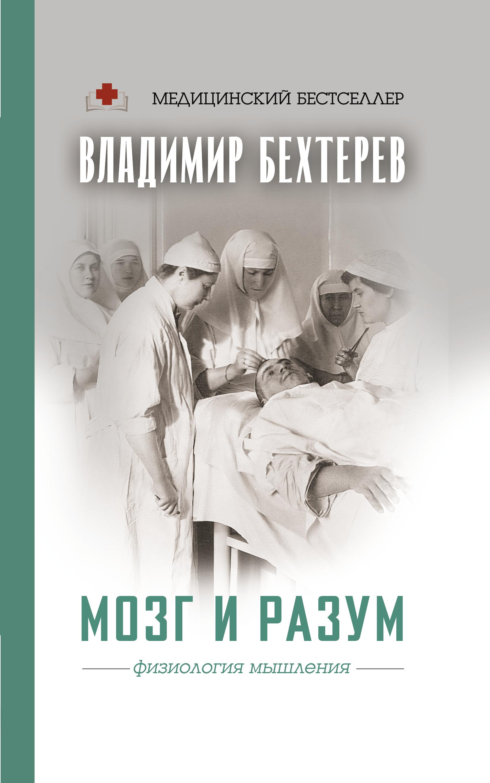 Мозг и разум: физиология мышления ( Бехтерев Владимир Михайлович  )