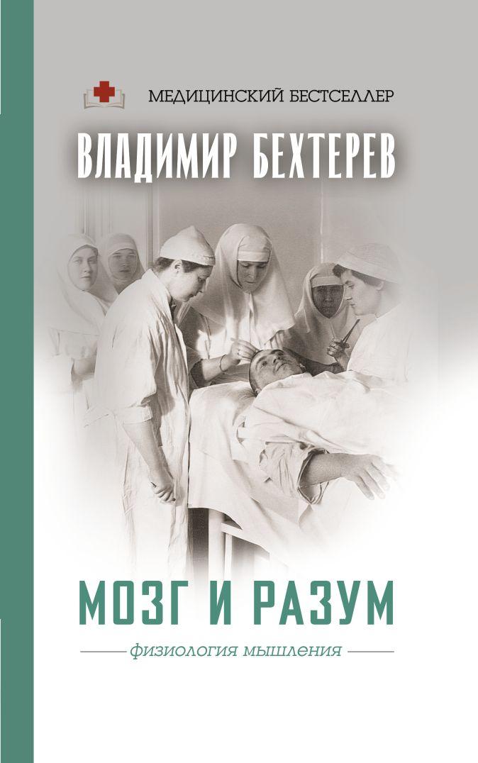 Бехтерев В.М. - Мозг и разум: физиология мышления обложка книги
