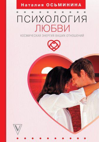 Осьминина Н.Б. - Психология любви. Космическая энергия ваших отношений обложка книги