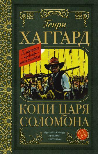 Хаггард Генри Райдер - Копи царя Соломона обложка книги