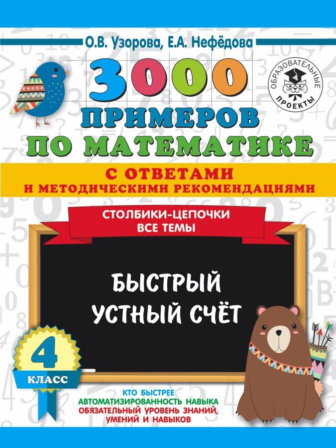 Узорова О.В., Нефедова Е.А. - 3000 примеров по математике с ответами и методическими рекомендациями. Столбики-цепочки. Все темы. Быстрый устный счёт. 4 класс обложка книги
