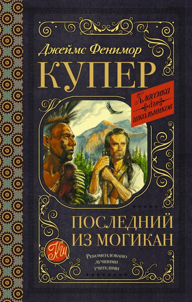 Купер Джеймс Фенимор - Последний из могикан обложка книги