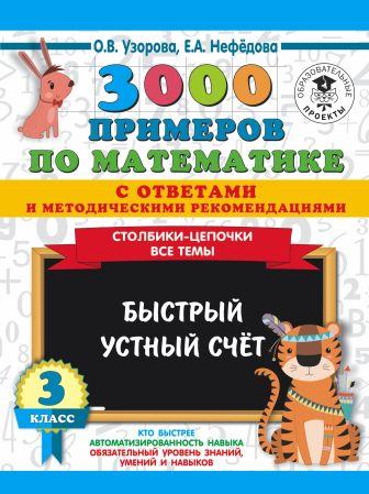 Узорова О.В., Нефедова Е.А. - 3000 примеров по математике с ответами и методическими рекомендациями. Столбики-цепочки. Все темы. Быстрый устный счёт. 3 класс обложка книги