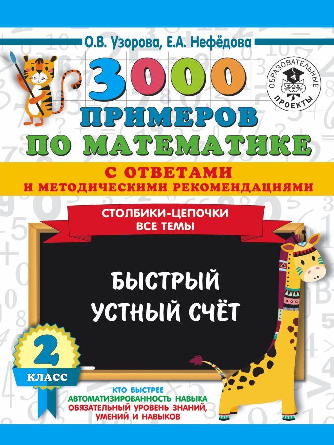Узорова О.В., Нефедова Е.А. - 3000 примеров по математике с ответами и методическими рекомендациями. Столбики-цепочки. Все темы. Быстрый устный счёт. 2 класс обложка книги