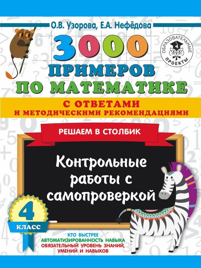 Узорова О.В., Нефедова Е.А. - 3000 примеров по математике с ответами и методическими рекомендациями. Решаем в столбик. Контрольные работы с самопроверкой. 4 класс обложка книги