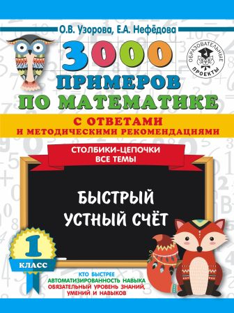 Узорова О.В., Нефедова Е.А. - 3000 примеров по математике с ответами и методическими рекомендациями. Столбики-цепочки. Все темы. Быстрый устный счёт. 1 класс обложка книги
