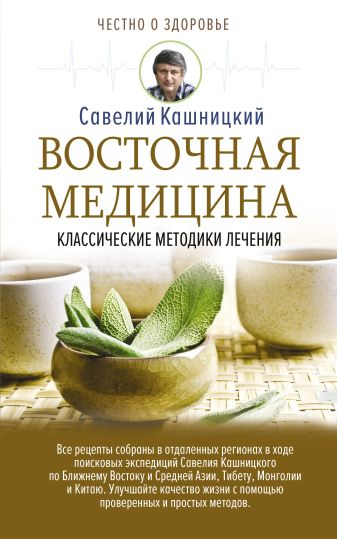 Кашницкий С.Е. - Восточная медицина: классические методики лечения обложка книги