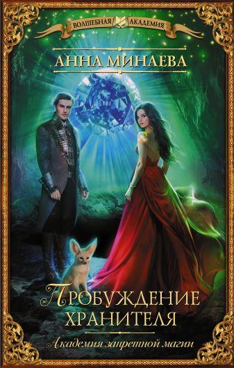 Анна Минаева - Академия запретной магии. Пробуждение хранителя обложка книги