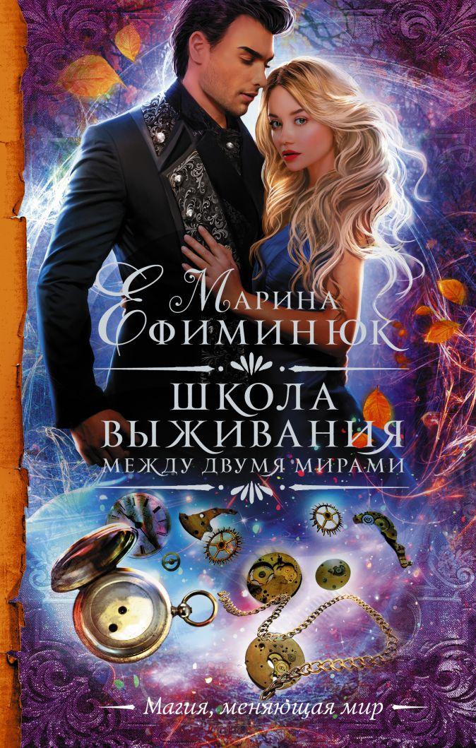 Марина Ефиминюк - Между двумя мирами. Школа выживания обложка книги