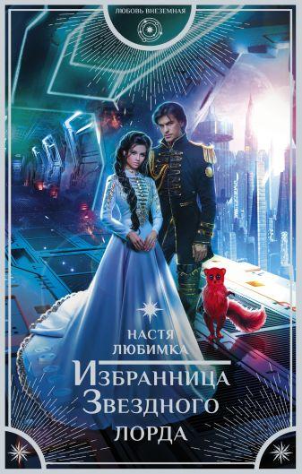 Настя Любимка - Избранница Звездного лорда обложка книги