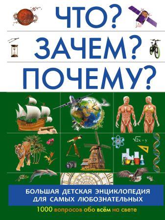 Прудник А.А., Кошевар Д.В., Барановская И.Г. - Что? Зачем? Почему? обложка книги
