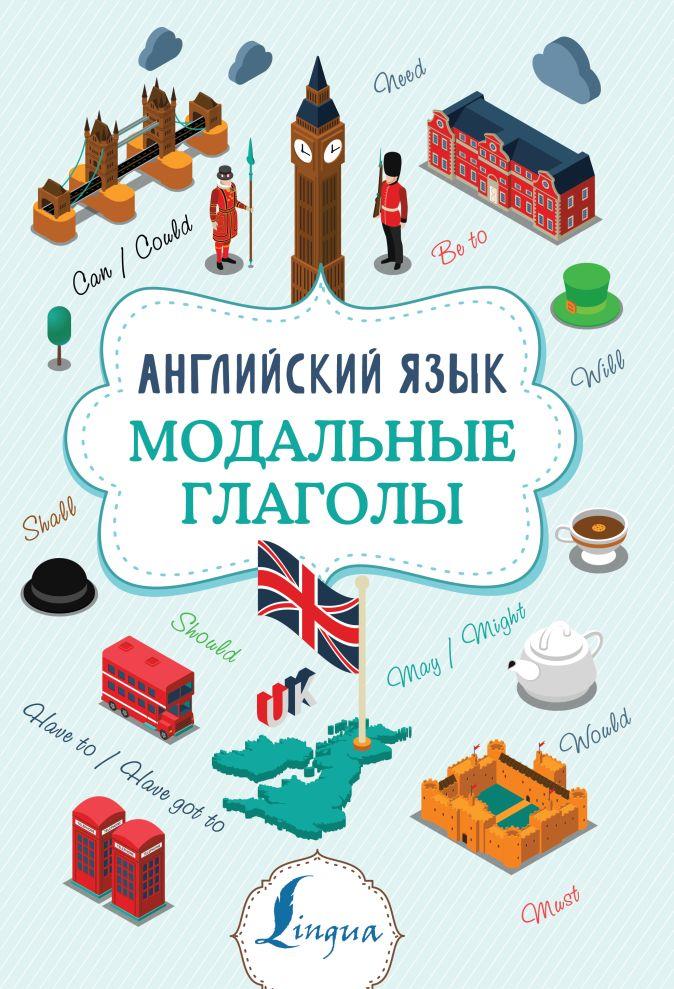 В. А. Державина - Английский язык. Модальные глаголы обложка книги