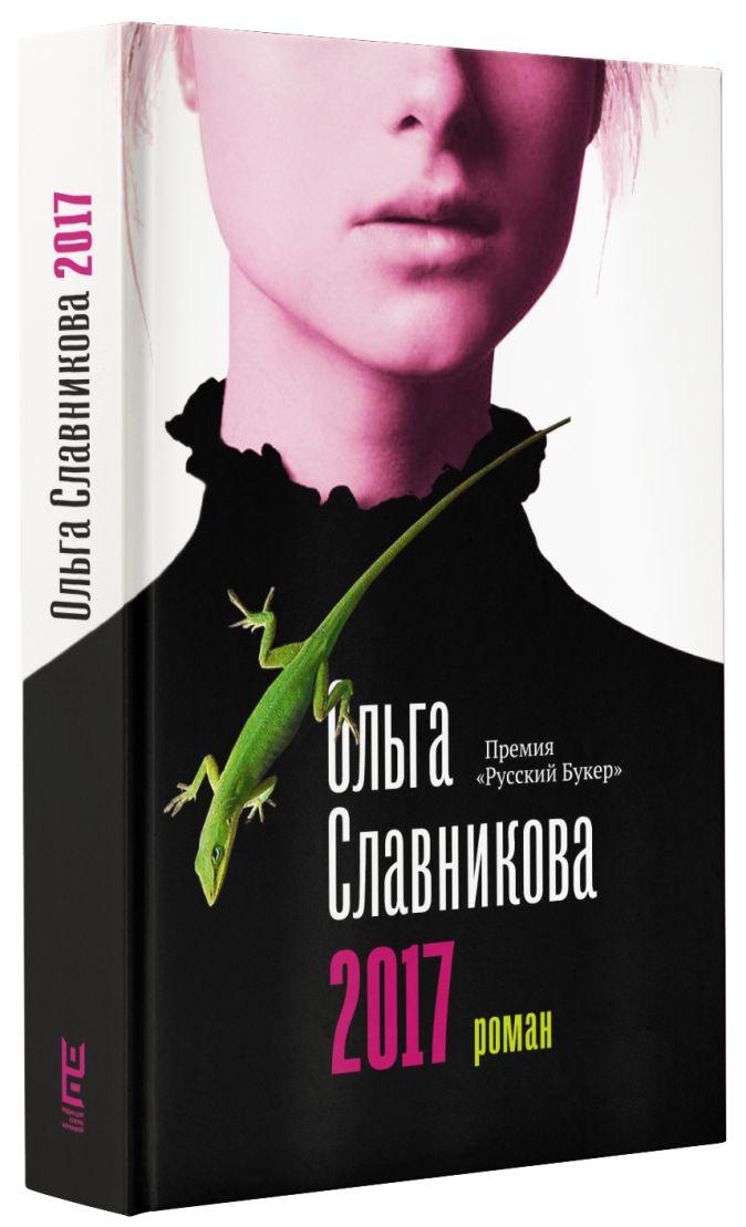 Славникова О.А. - 2017 обложка книги