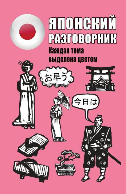 Японский разговорник - фото 1
