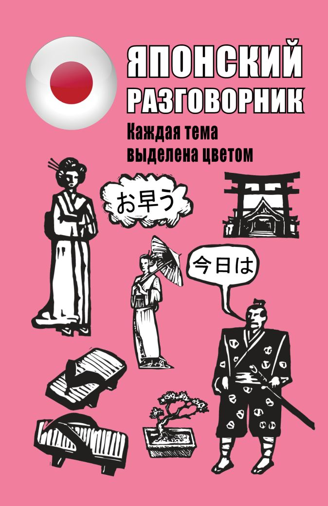 Японский разговорник Надежкина Н.В.